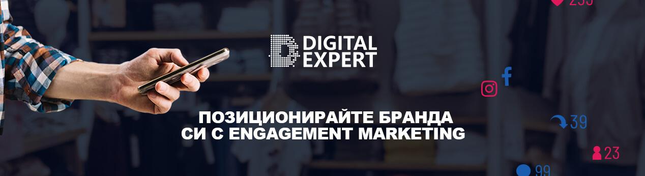 2 engagement marketing