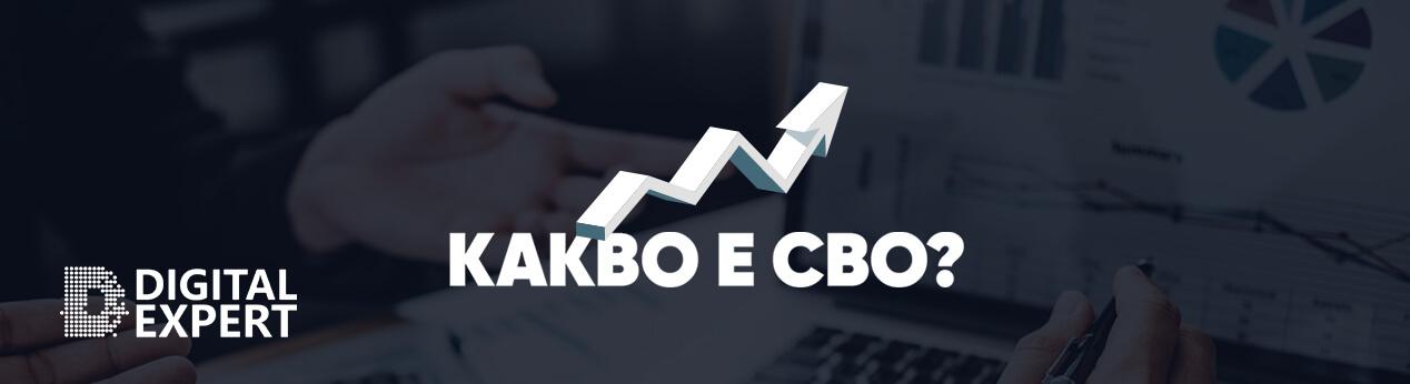 2 cbo