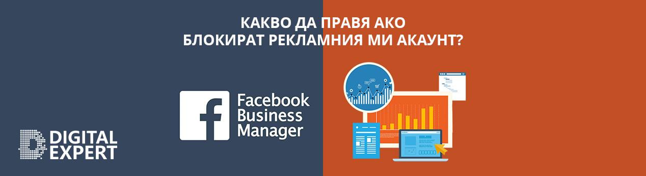 1 facebook business manager