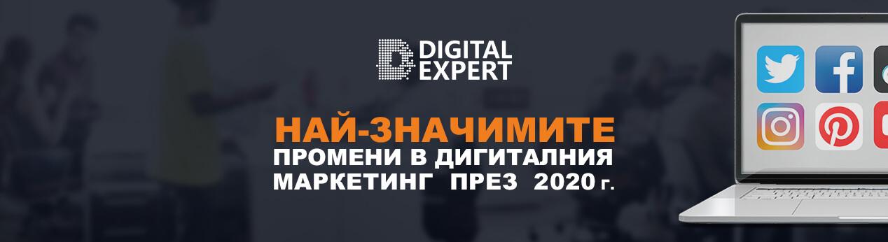 1 promeni digitalen marketing 2020