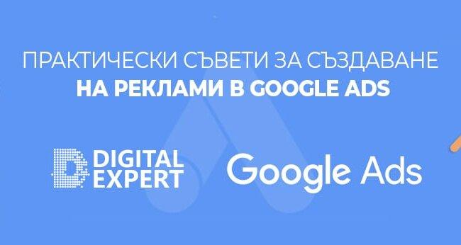 prakticheski syveti google ads 1cover