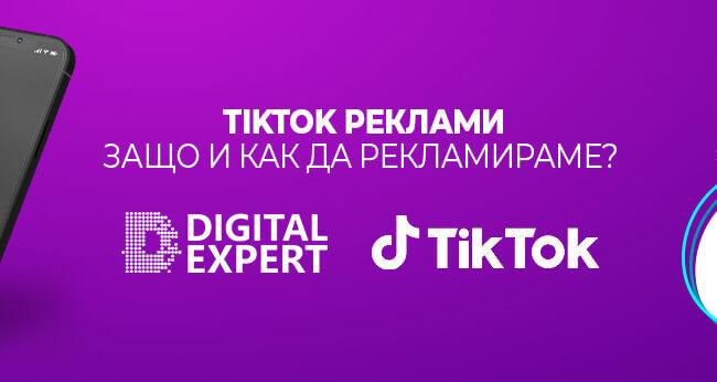 TikTok реклами - защо и как да рекламираме? + Наръчник за настройка на кампания