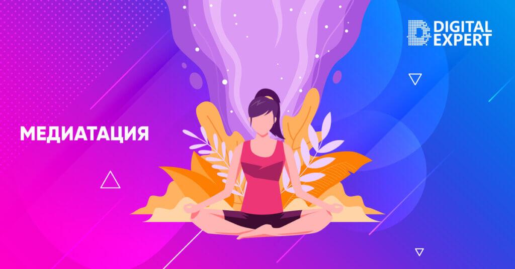 digitalexpert 1200x628 meditation 001
